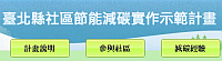 臺北縣低碳社區示範計畫網站