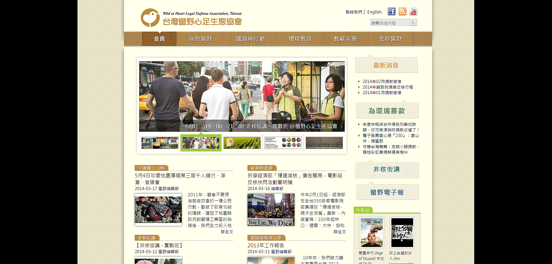 台灣蠻野心足生態協會