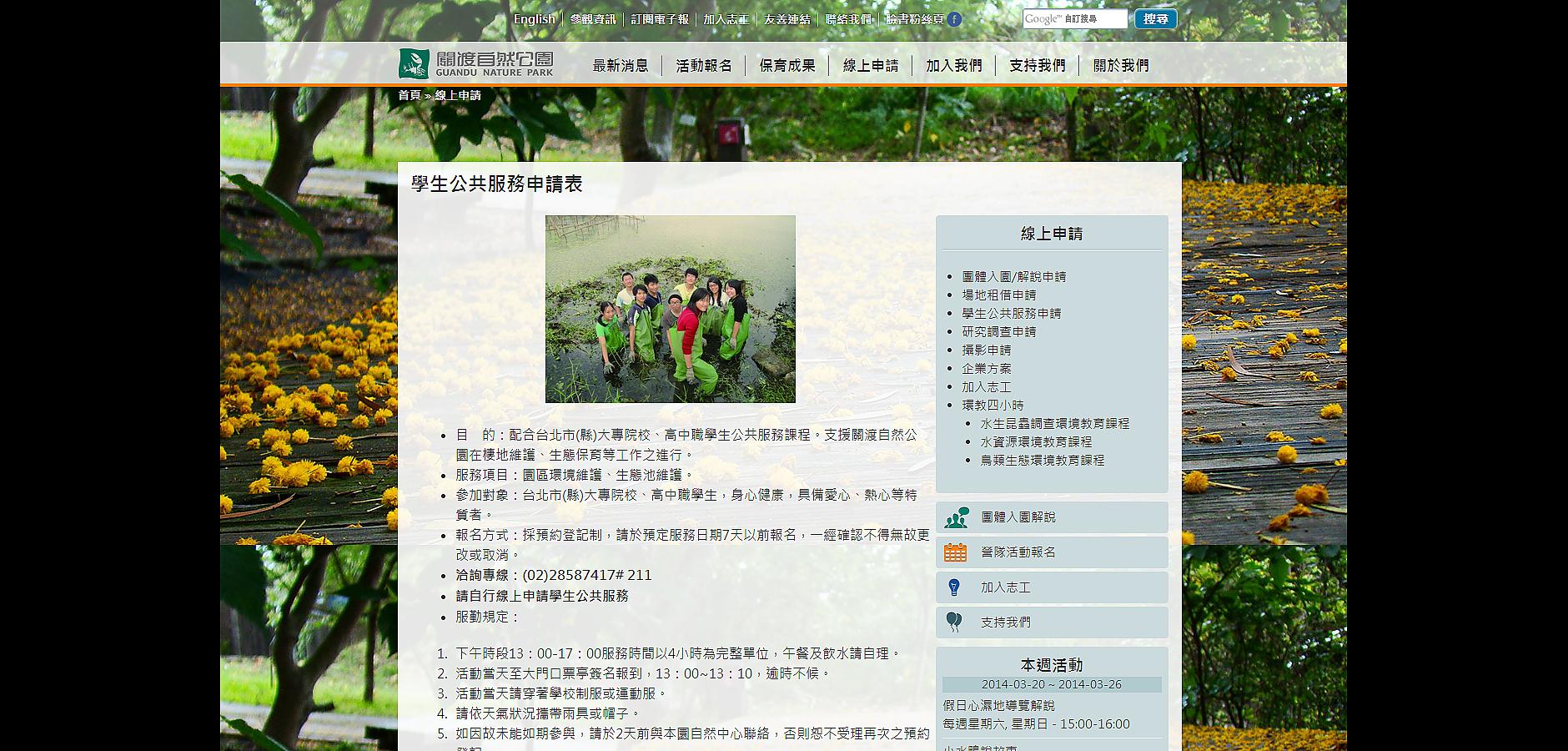 關渡自然公園 學生公共服務申請表