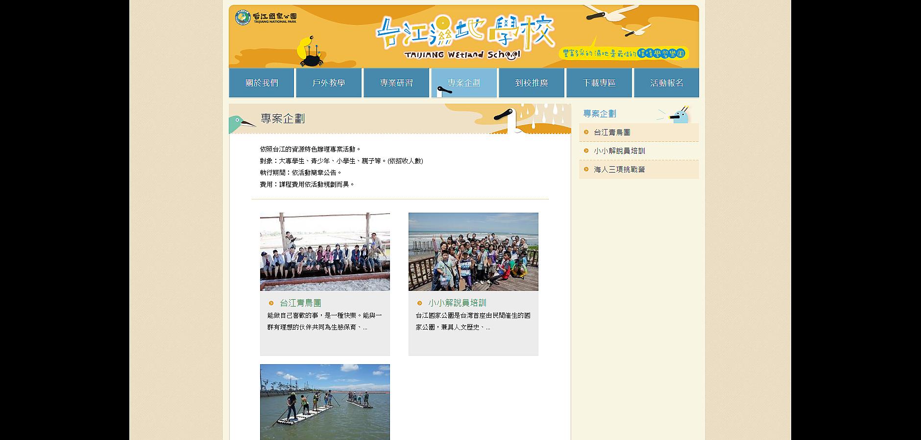 台江濕地學校 專案企劃