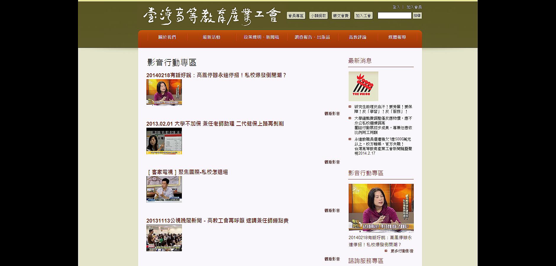 台灣高等教育產業工會 影音行動專區