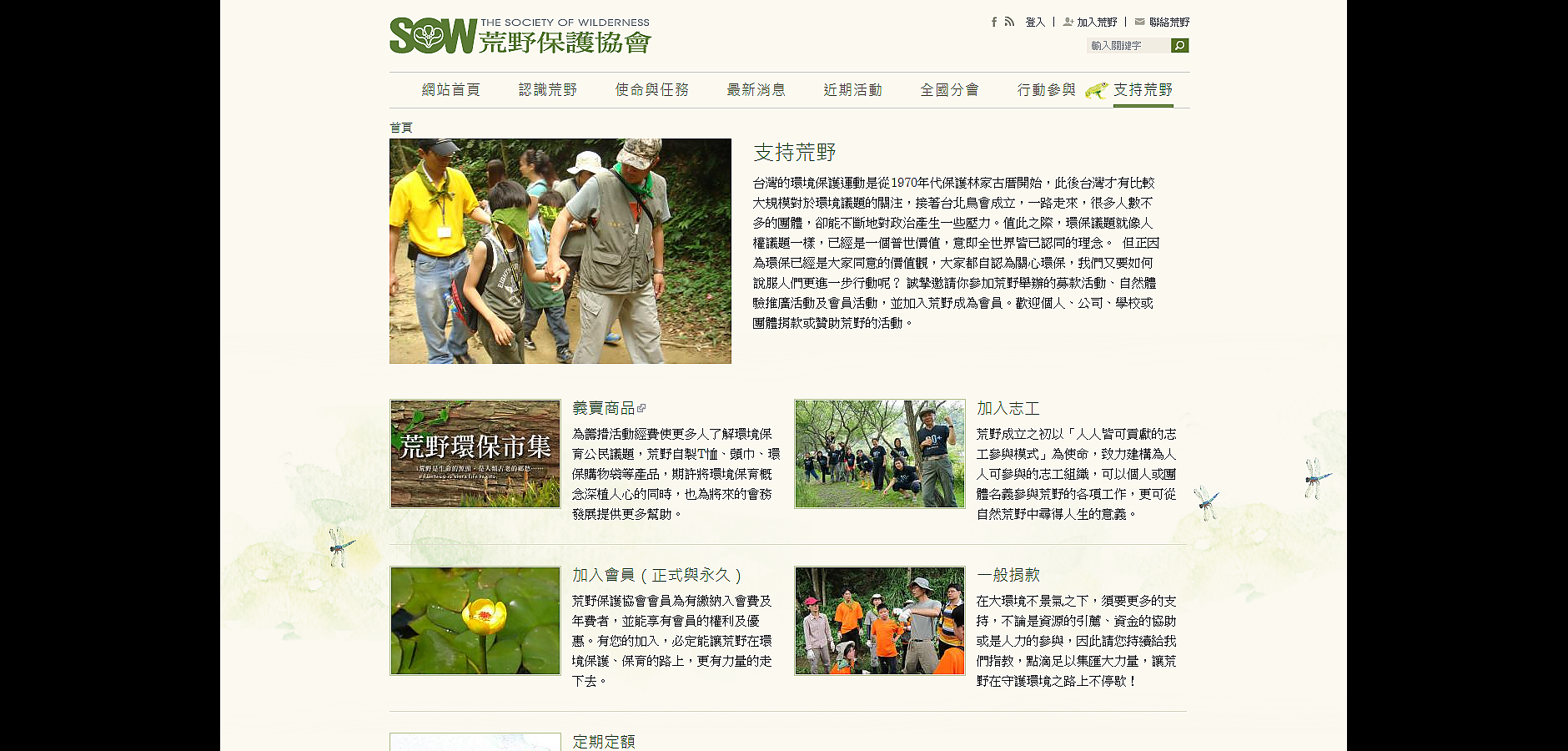 荒野保護協會 支持荒野