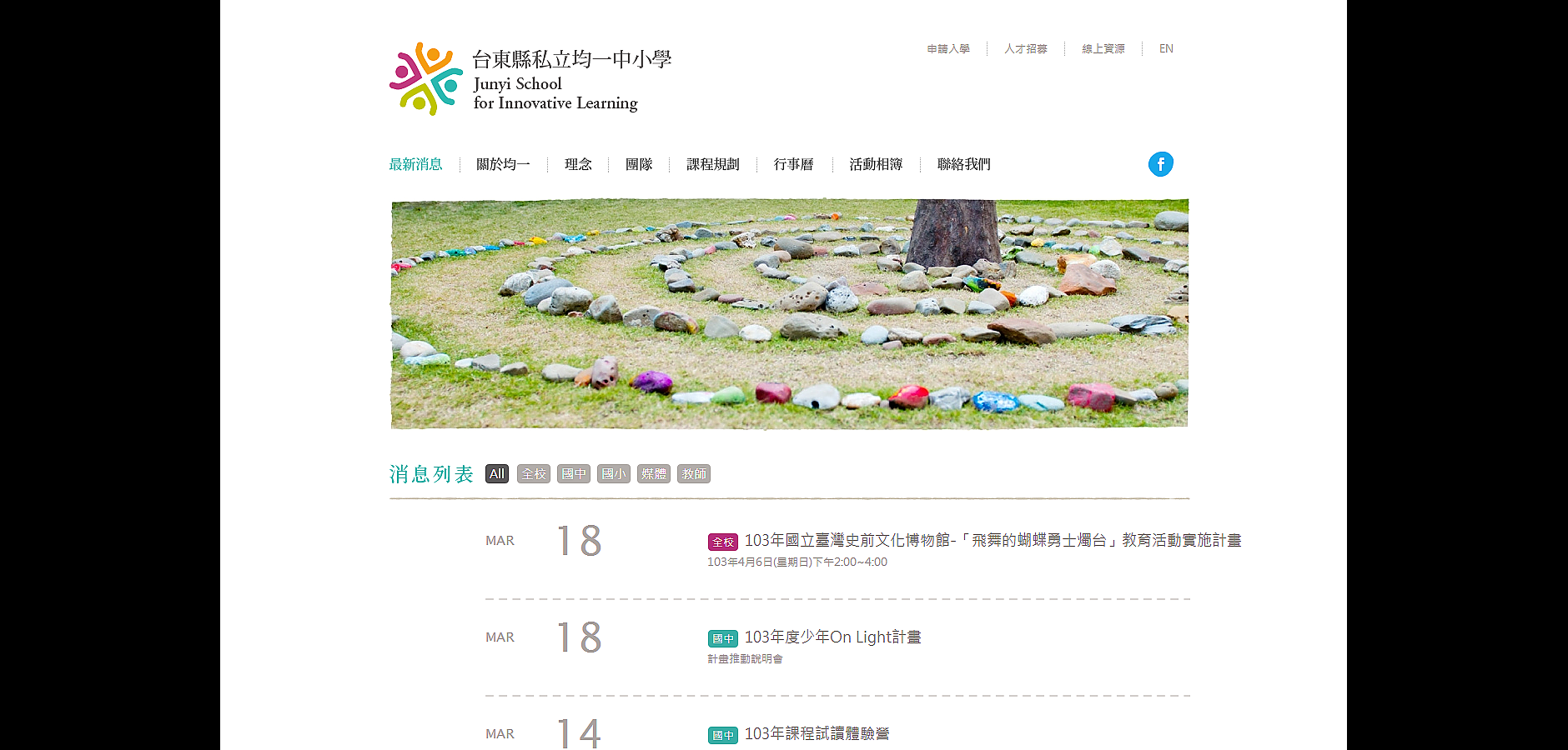 台東縣私立均一中小學 最新消息