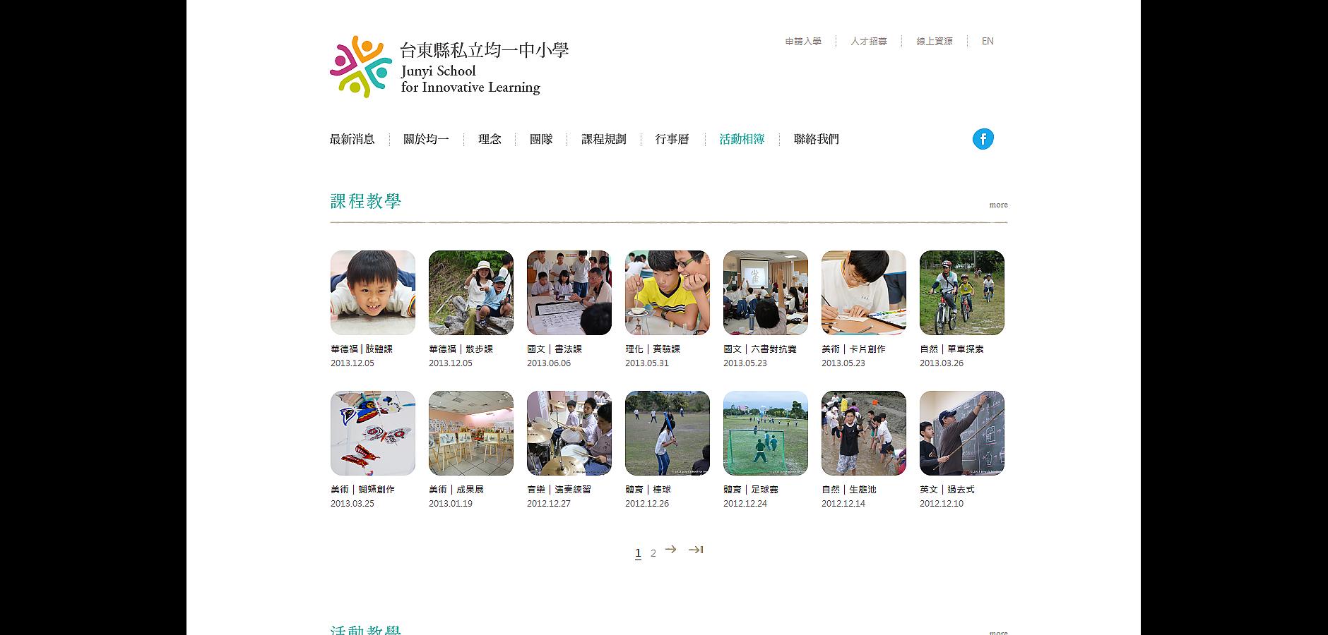 台東縣私立均一中小學 活動相簿
