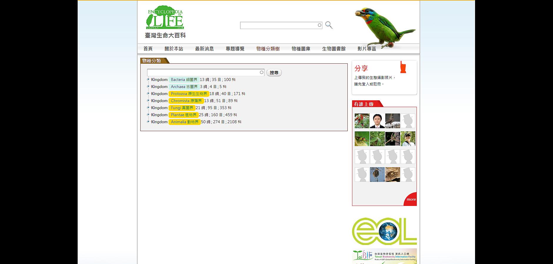 改善後的分類樹可做搜尋、標籤等應用