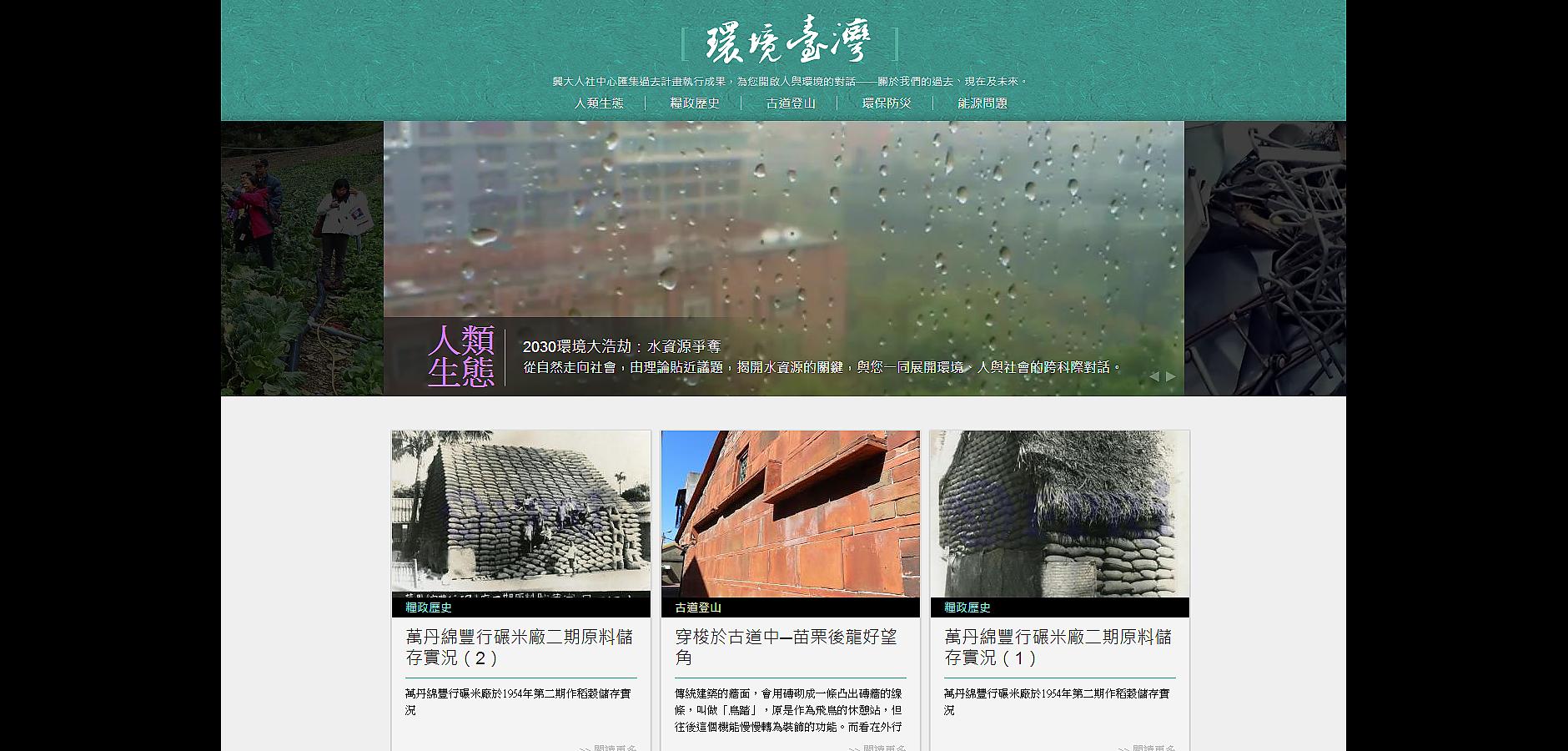 環境臺灣 首頁