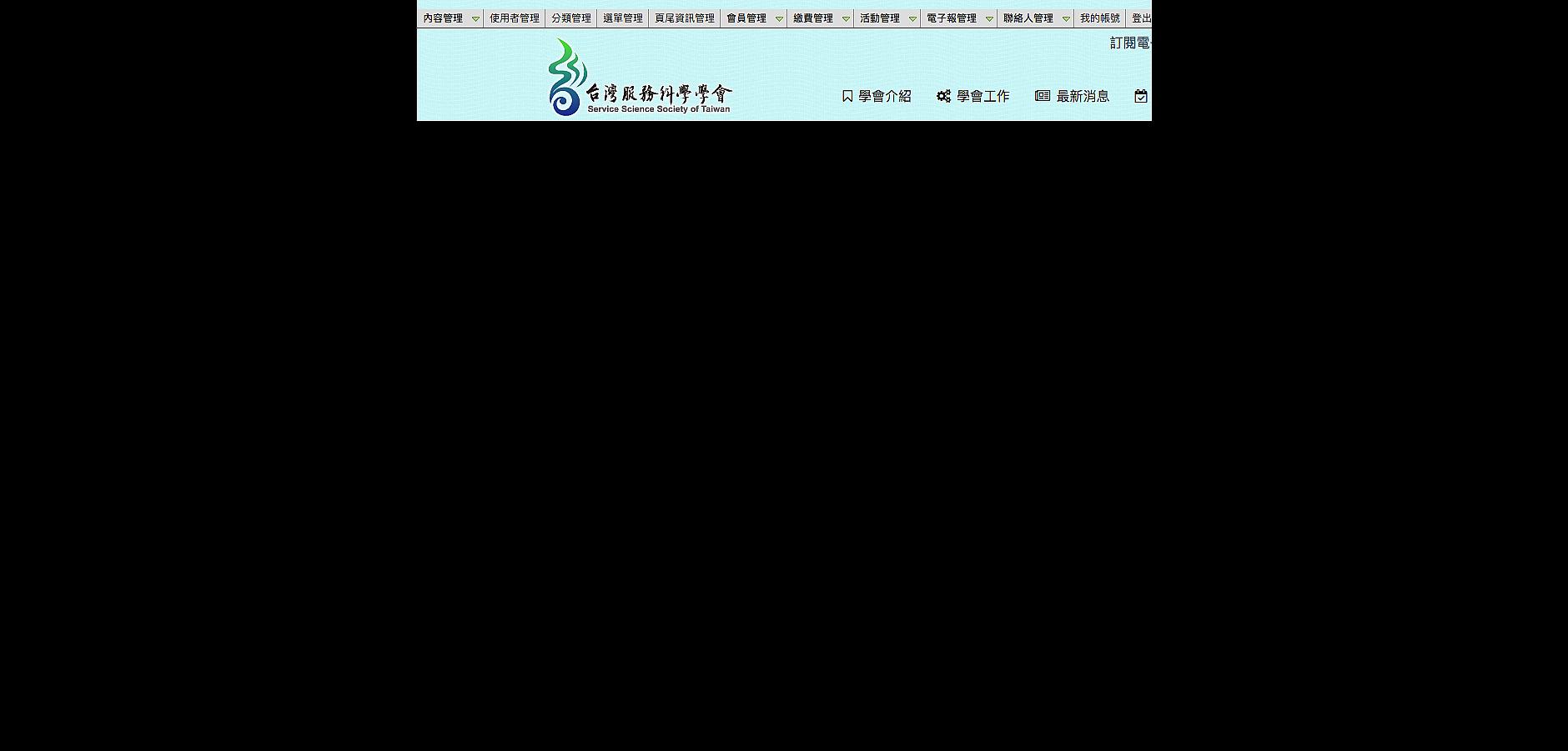 台灣服務科學學會 - 管理選單