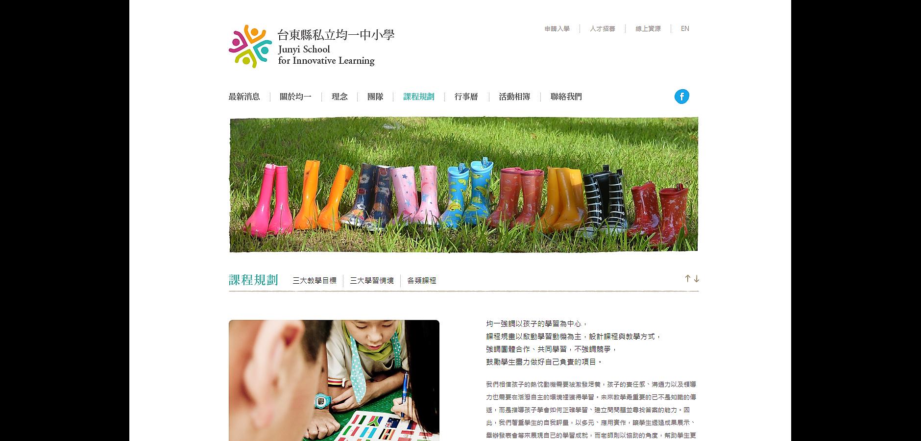 台東縣私立均一中小學 課程規劃