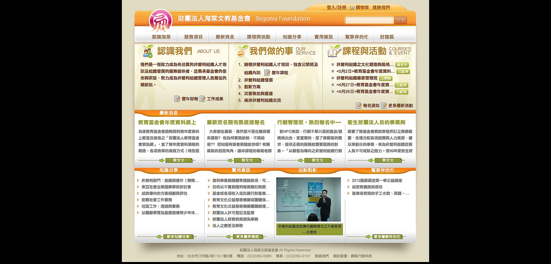財團法人海棠文教基金會
