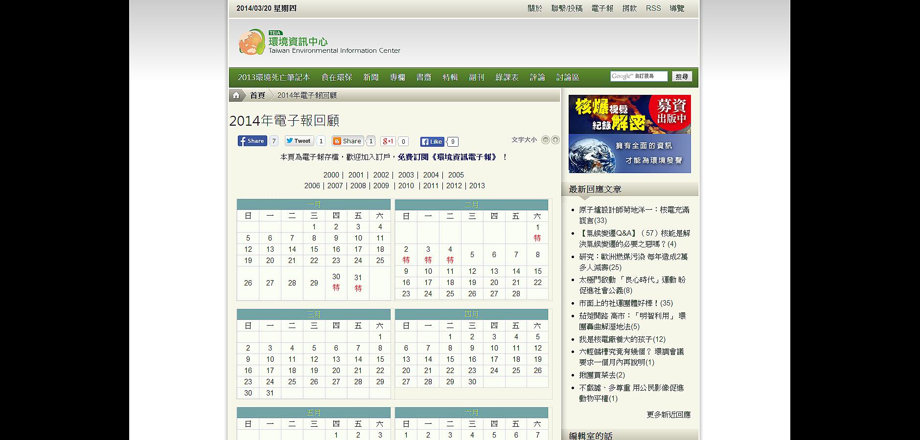 2014電子報回顧