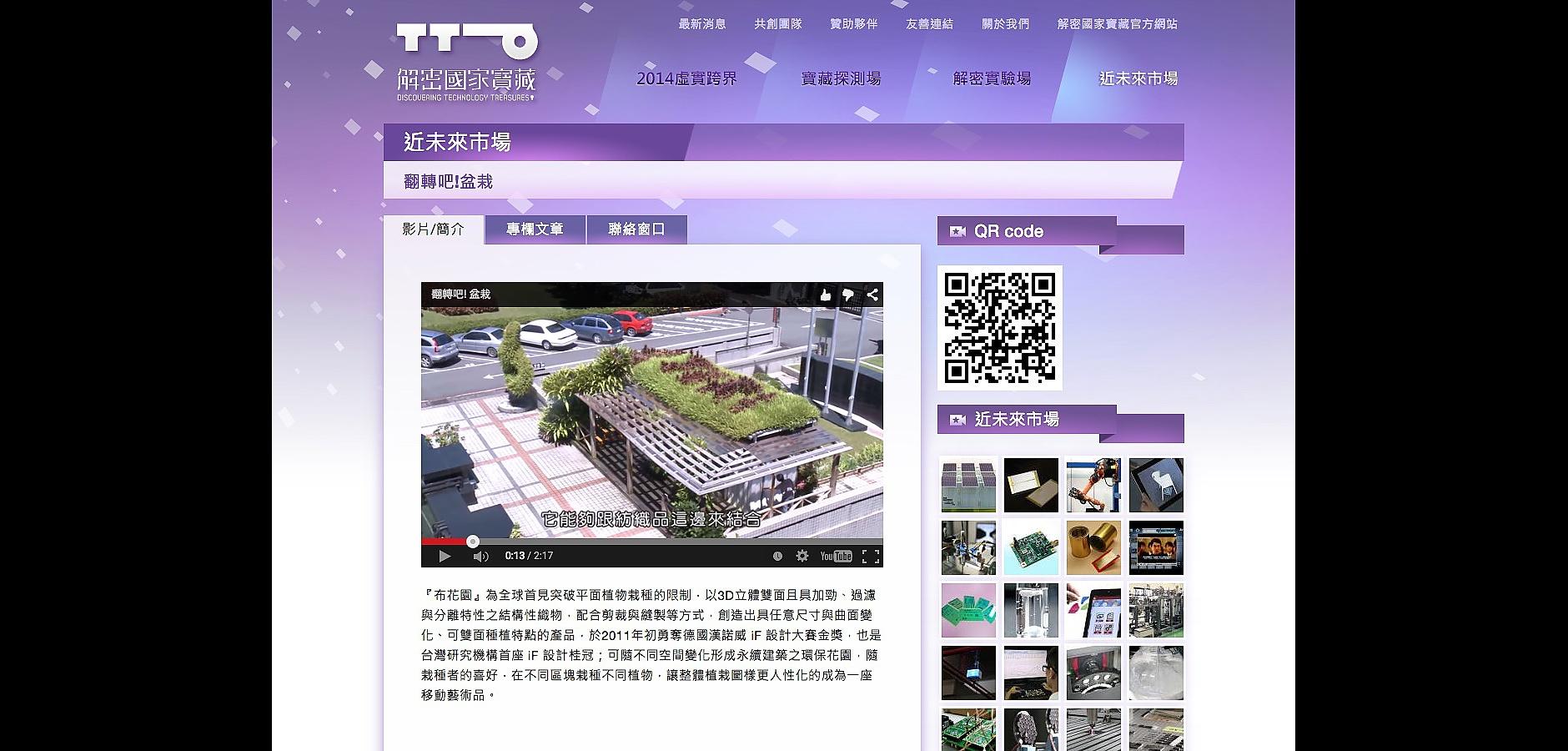 官方網站舊版技術頁面