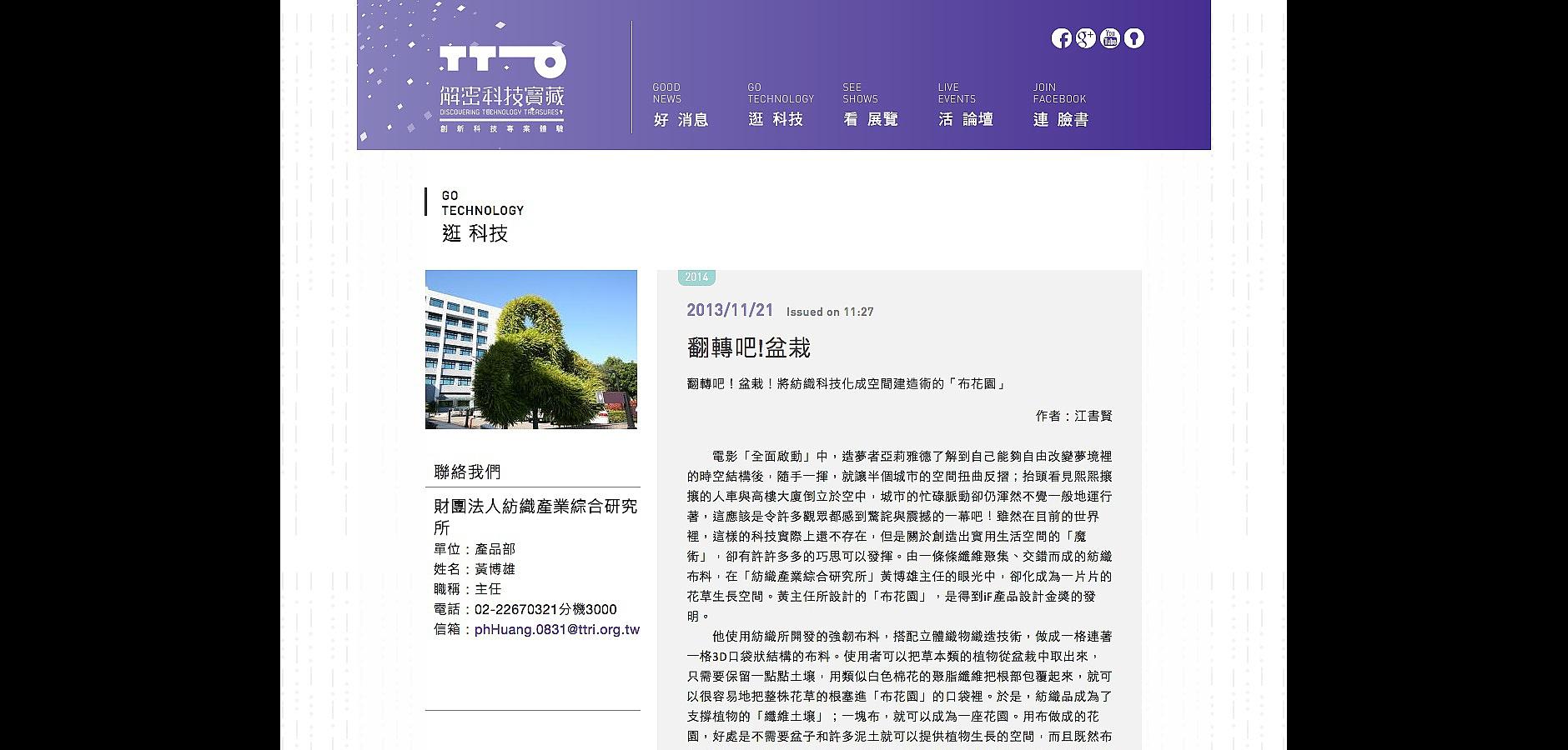 官方網站新版技術頁面