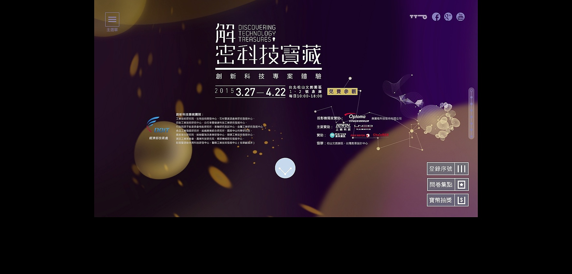 2015活動網站
