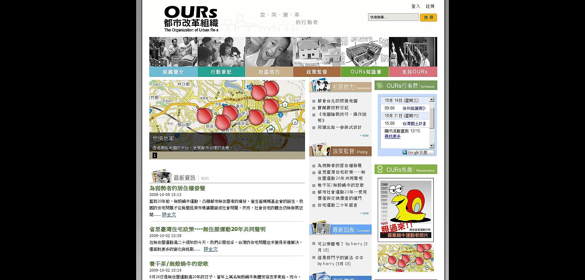 OURs 專業者都市改革組織