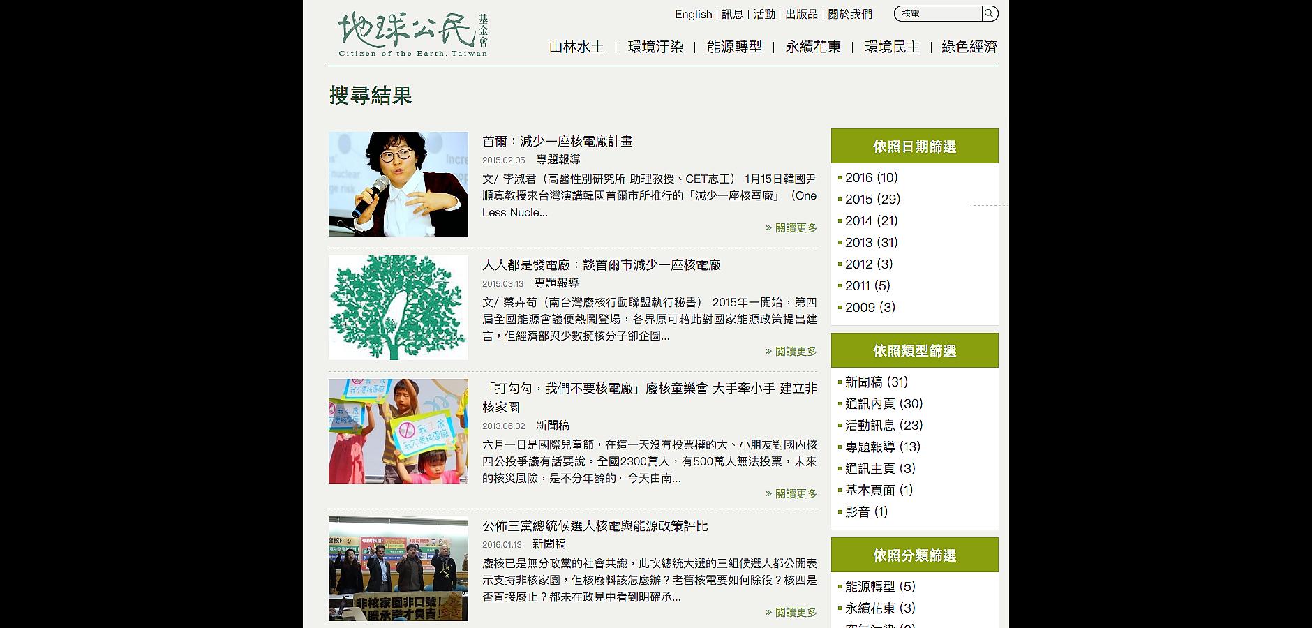 地球公民基金會 - 搜尋