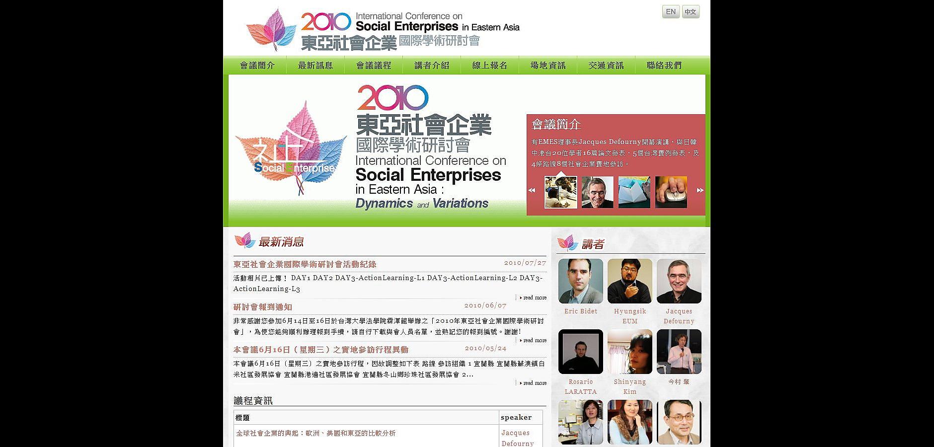 2010 年東亞社會企業國際學術研討會
