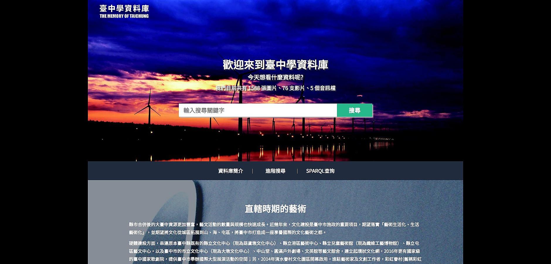 臺中學資料庫