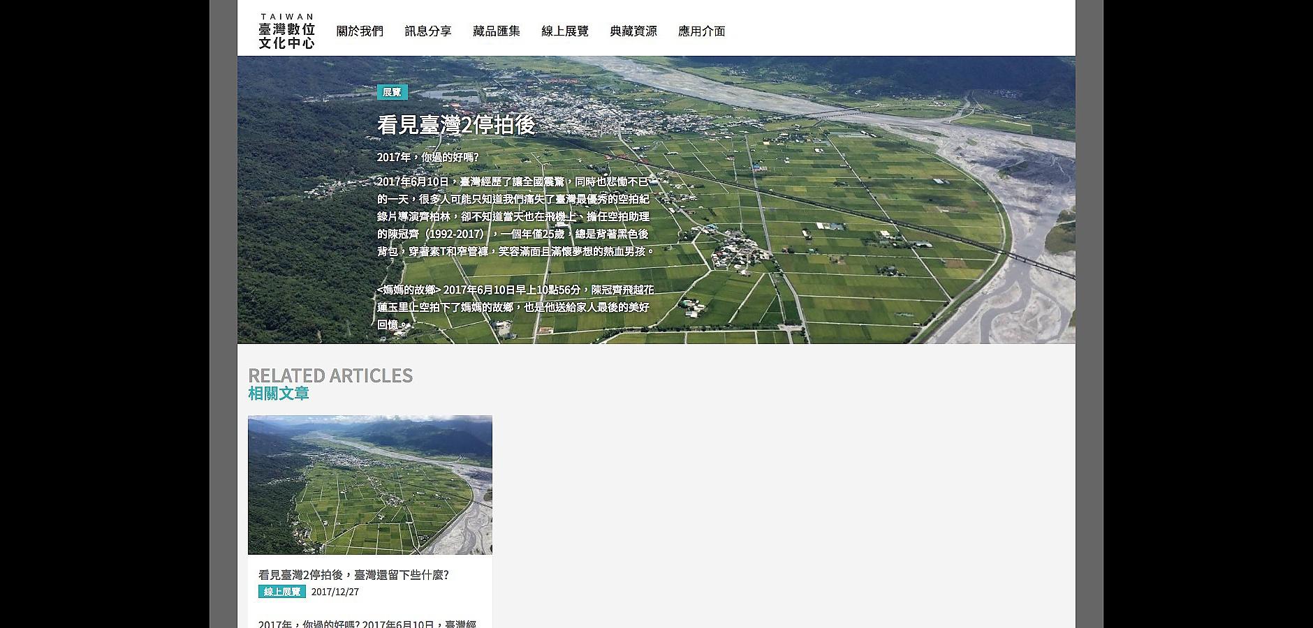 線上展覽 @ 臺灣數位文化統一入口網站