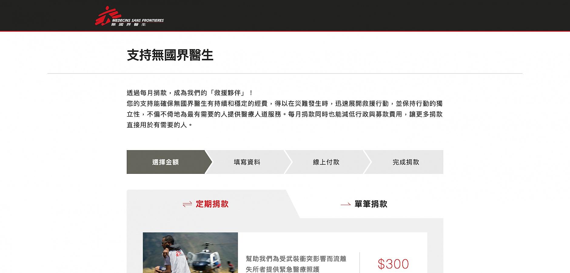無國界醫生(台灣):捐款頁