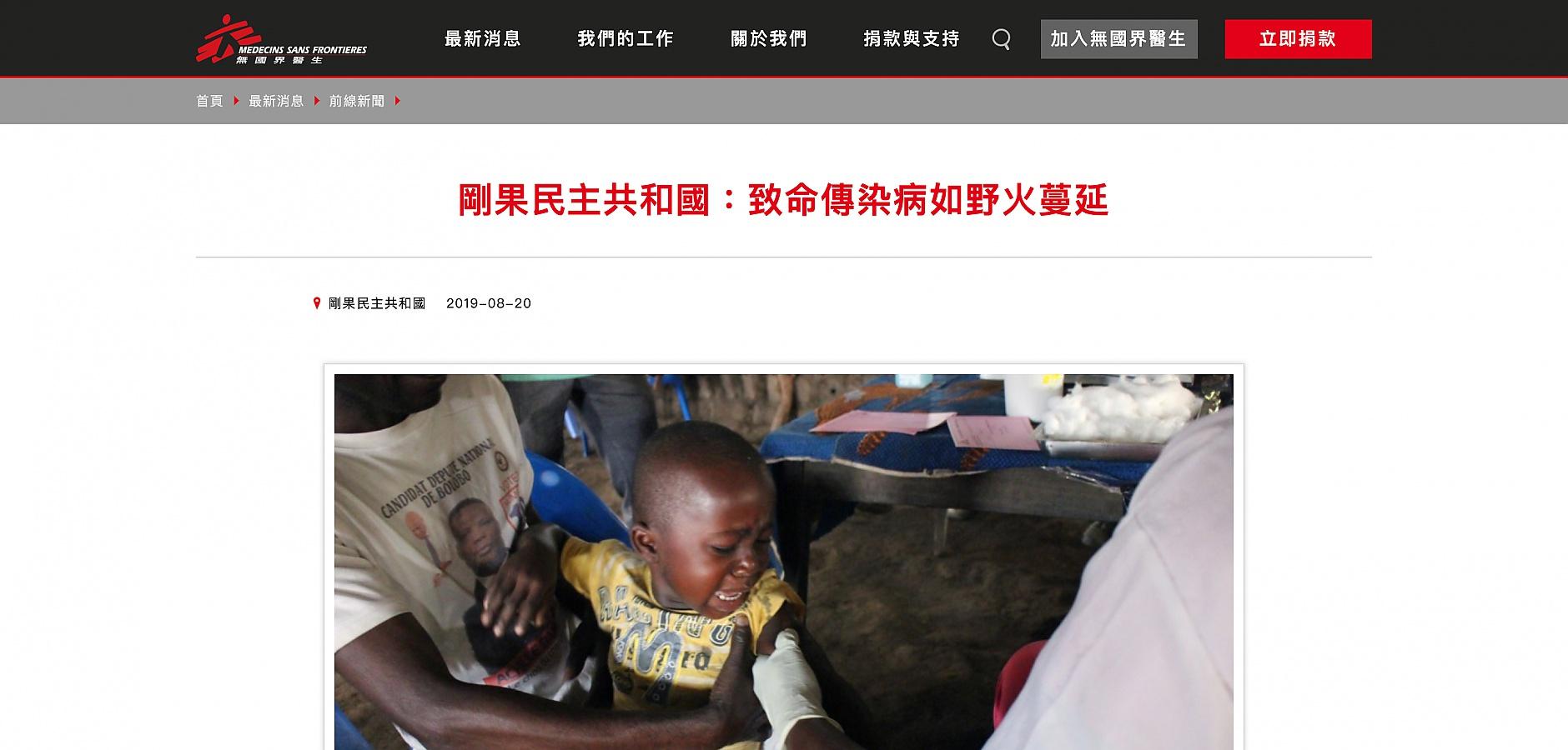 無國界醫生(台灣):最新消息文章頁