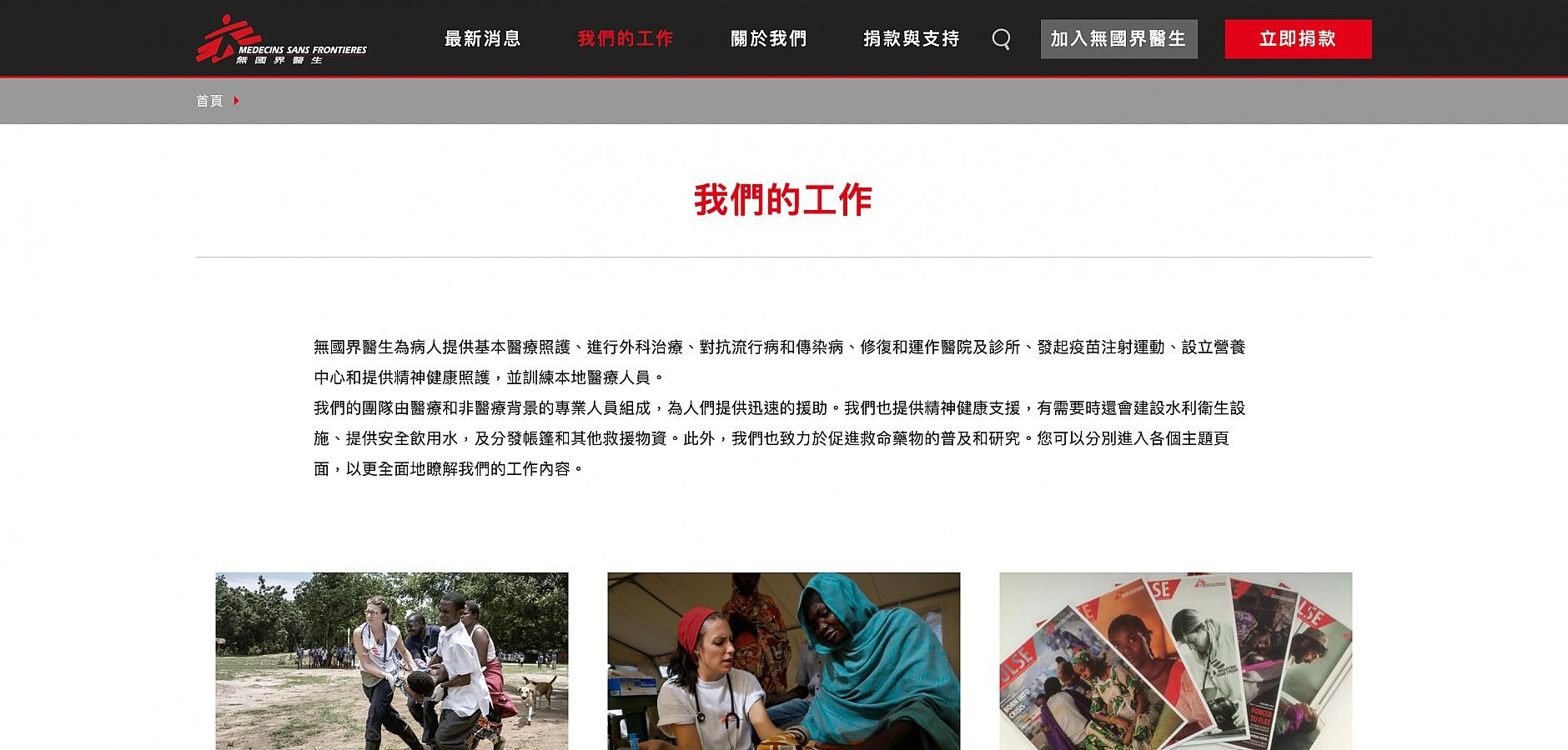 無國界醫生(台灣):單元頁