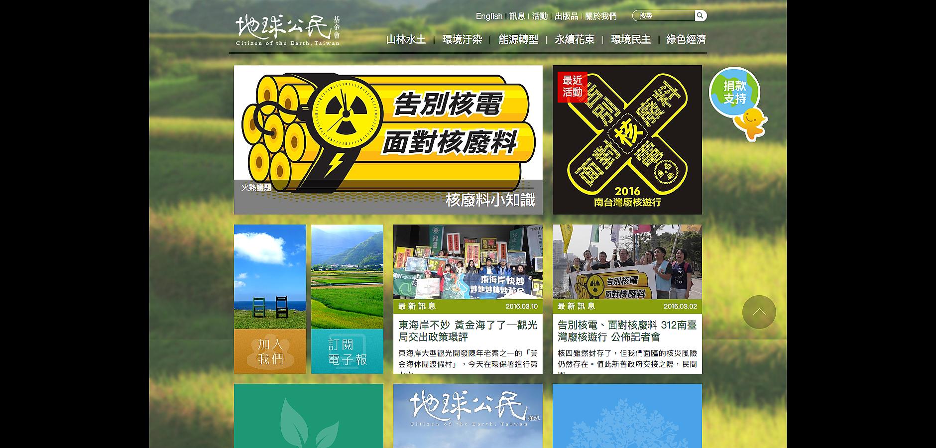 地球公民基金會 - 網站首頁