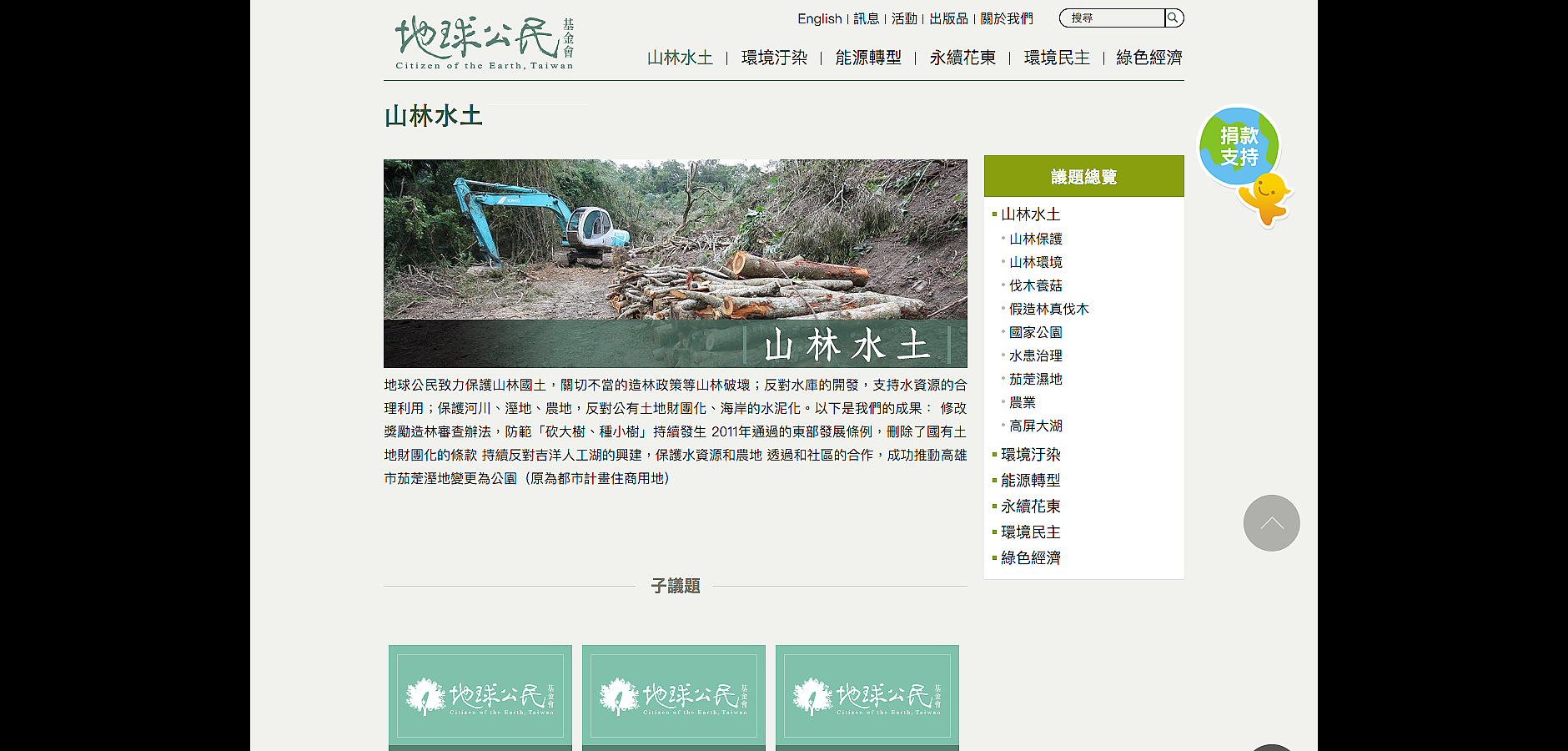 地球公民基金會 - 議題頁面