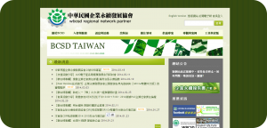 企業永續發展協會