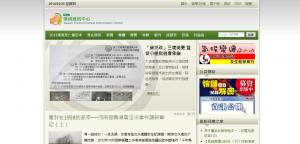 台灣環境資訊協會