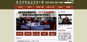 台灣高等教育產業工會