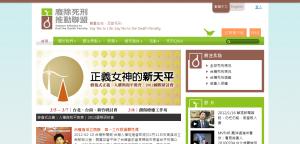 廢除死刑推動聯盟網站首頁