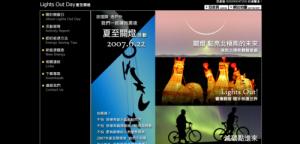 2007夏至關燈活動網站