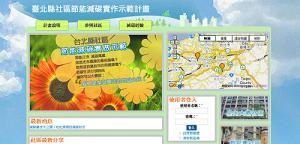 台北縣低碳社區網站首頁