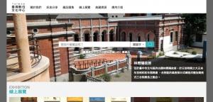 臺灣數位文化統一入口網站