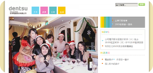 台灣電通企業內部入口網站