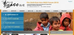 第六屆東亞 NGO 論壇