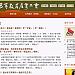 台灣高等教育產業工會 最新活動
