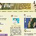 小麥契作行動化生產履歷系統首頁