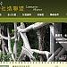 台灣社造聯盟