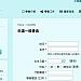 台灣服務科學學會 - 線上申請