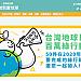 2017 地球日 - 百萬綠行動 - 首頁